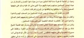 تزكية الشيخ الدكتور محمد اللاحم