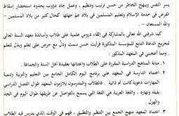 التزكية من الشيخ  الدكتور نايف بن علي بن عبد الله القفاري