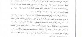 تزكية الشيخ د. ناصر بن سليمان العمر