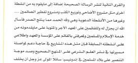 تزكية الشيخ ناصر بن عبد الله الجربوع