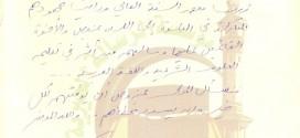 تزكية الشيخ خليل محمد الزير