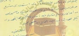 تزكية د.سعود بن ابراهيم الشريم