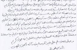 د.محمد الغماش