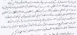 تزكية د. حمد الغماس