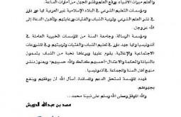 د. محمد بن عبد الله الدويش