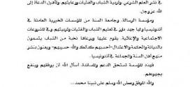 تزكية د. محمد بن عبد الله الدويش
