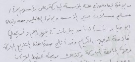 تزكية أ. محمد بن سليمان المعيوف